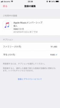 このアカウントではicloudミュージックが