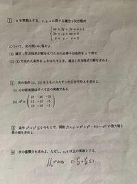 大学数学の問題で解答がないので模範解答を作っていただきたいですよろしくお願いします。