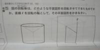 中1数学です。 見取り図は適当(フリーハンド)で書いていいのですか? 投影図から見取り図を書くときなどです。  あと回転体のもとの平面図形を書くときなどはどうやって書けばいいのですか?(下の問題)  お願いします。
