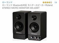 CDプレーヤーを直接アクティブスピーカーに繋げて音楽を聴くことは可能ですか?不可能ですか? 例・CDプレーヤーONKYO C-7030 →audio out→Roland MA-22BT