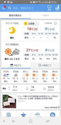 今週末福岡に旅行に行きます。気温、服装はどんな感じでしょうか?  沖縄在住です。今週末に初めて福岡に旅行に行きます。天気を調べたところ、気温がだいぶ低いようですが、この時期の福岡の 女性はどのような...