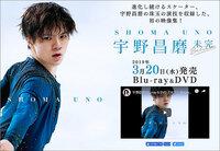 フィギュアスケーター 宇野昌磨 選手 初の動画集  宇野昌磨Blu-ray&DVD『未完~Believe』 は  バカ売れ間違いなしですか??