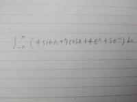 定積分ですが、わからないので教えてください。