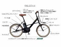 この電動自転車を買ったのですが、説明では1回の充電でエコモードで90km走れるのみたいなのですが、90kmってどのくらい走れますか? 地図で表して欲しいです