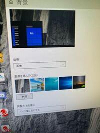 Windows10で壁紙を変えたいんですけど、参照を押すと設定の枠内だけ固まって何も押せなくなります。他の所は押せますが…どうすればいいですかね?