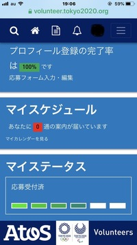 オリンピックのボランティアに応募しましたが、3月25日現在オリエンテーション等の案内がありません。東京会場では5月までしか実施されない、募集人数よりエントリー者数が大きく上回ったので 全員が呼ばれる訳ではない、と聞きとても不安です。プロフィール登録の完了率は100%ですし、マイステータスは応募受付済です。メール不着のケースもあったとのことで毎日マイページをチェックしています。落選はランダムな...