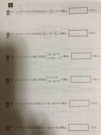 解の解き方忘れました。これ分かる方いませんか??教えて下さい(´;ω;`)