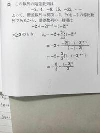 数学の数列の問題です。 問題は分かるのですが、途中の計算方法がわかりません。(画像)下から2行目の式から、一番下の行への式変換のやり方を教え方ください。