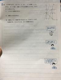 この問題全て分かりません。 教科書・問題集等参考になる問題を探しましたが、ありませんでした。 どなたか分かりやすく説明してくださる方はいませんか!!!!お願いします!!!