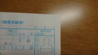 運転免許申請書について質問です。 先日、合宿免許を卒業して地元の本試験を受けに行くために申請書を書いているのですが、  受験区分の ~教習所卒業 のところについて 私は日本海自動車学校を卒業したので、~...