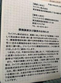 ジャパン トラスト 債権 回収 ジャパントラスト債権回収から取り立て|裁判になる前に解決する方法...