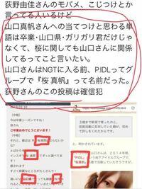 NGT48 荻野由佳さんがモバメで山口真帆さんを煽ったってホントですか??もしホントなら何故こんなことするんでしょうー。。。。ただでさえ疑われてるのになぜ??