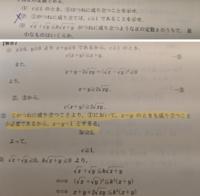 【プラチカ理系数学ⅠAⅡB第2章問10(2)】 この問題の解説のオーバーラインの意味がわかりません。なぜx=y時に成り立つことを示すことが必要なのですか?