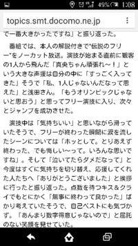 浅田真央さんのソチ五輪のいわゆる「伝説のフリー」について、真央ちゃん本人が語ってくれたとのこと。 『演技が始まる直前に観客の1人から飛んだ「真央ちゃん頑張れ〜!」という大きな声援』って、羽生結弦であ...