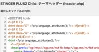 header.phpにはドキュメントタイプ宣言があるのに、ブラウザ上では出てこない どなたか教えてください・・・  WordpressにてSTINGER PLUS+2を使用しています。 スマホ実機で確認したところ崩れが見られ、調べ...