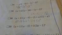 数学です。 どなたか20番の回答をよろしくお願い致します。