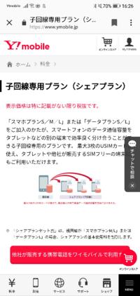 ワイモバイルのデータプランでこのデータプランは最初にお金を払うだけで使うことが出来ますか?