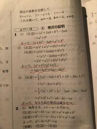 等式の証明について質問です。 3問問題が出されてあり、1問目と2問目は答えに最後「よって○○=△△」(○○=△△はもとの等式) と書かれてあったのですが、3問目は「よって与えられた等式は成り立つ」に変わっていまし...