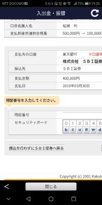 楽天銀行から SBI 証券入金しようと思ったんですがこの画面の 暗証番号とは SBI 証券の暗証番号でしょうかそれとも楽天銀行の暗証番号でしょうか