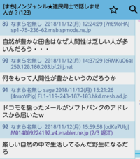 人間性を 満足に語れない 北海道民 どう思いますか?