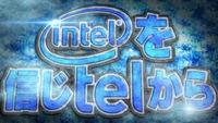 Intel入っtelの他にネタありませんか?PC同好会で話します。  私が思いつく限りでは… (Intel入っtel) Intelはまっtel(ソケットに) Intel触っtel Intel愛しtel Intelハマっtel IntelのCP Uを買って喜んtel です…