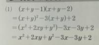 (x+y-1)(x+y-2) の展開について   何故(x+y)²-... となるのかわかりません