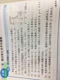 2番の問題で気体の内部エネルギーは3/2 ×pvからこれにD.Aの状態の値を代入して内部エネルギーの変化量を求めたら3/2 ×p1(v2-v1)で D→Aでは加えた熱をQとして気体にした仕事はp1( v2-v1)だから加えた熱は内部エネ...