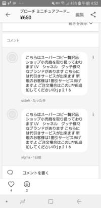 ラクマで困っています。 出品ページのコメント欄にしつこくコメント送ってくる人がいて困っています。 ブロックしてもブロックしても、その都度違うアカウントで全く同じコメントを何度も送ってきます。 今日1日で5回ほど送られてきました(>_<) しかもこの人、コピー品を販売していることを公言しています。 一応通報したのですが、大変迷惑しています。 どうしたらいいでしょうか?