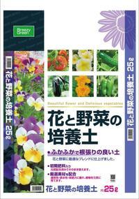 「培養土」について。 ・ 夏野菜の苗を育てるため、ホームセンターにて「花と野菜用」と書かれた培養土を購入しましたが、袋に書かれている説明を読む限り、どうも種蒔き用では無く、鉢やプランターで苗を植える...