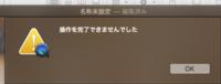 macのQuickTime Playerの編集で動画をトリムしたのですが、保存時にエラーが発生して保存してくれません。  保存のボタンを押すと、コンマ一秒くらい「操作を完了できませんでした。 原因不明のエラーが発生し...
