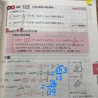 黄色チャート1・Aより cosΘを簡単にして青のような解法でもいいんですか?ちなみに(1)です。