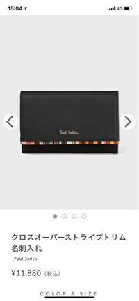 新社会人になったので名刺入れを購入したいのですが、写真のポール・スミスの名刺入れは派手すぎるでしょうか? ブランド物・柄入りはダメだと聞くのですが物持ちの良さなど考えるとある程度きっちりしたものを買...