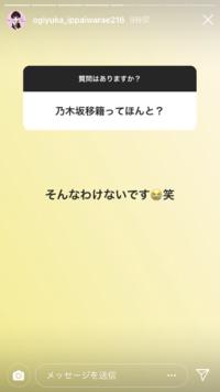 荻野由佳さんが乃木坂46移籍をキッパリ否定しましたが、 今の乃木坂46に荻野由佳さんは必要だと思いますか?
