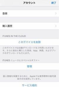 iPhoneの「設定」→「iTunesとApp Store」→自分のApple ID→の下の方にiTUNES IN THE CLOUDってありますが「このデバイスを削除」って何なんですか? 押すとどうなるんですか? アプリをダウンロードしたり出来なくなるんでしょうか?