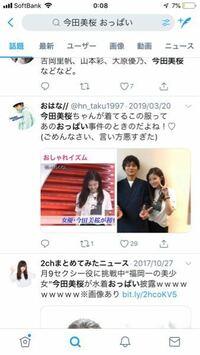 この永野芽郁、北村匠海、今田美桜がうつってるおっぱい事件ってなんのことかわかる方いますか?