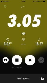 Nike Run Clubというアプリを使って居る方。 この画面の読み方を教えてください。
