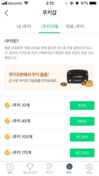 NAVER webtoonという韓国語で書いてある漫画アプリを読んでいるのですが 課金は日本からだと出来ないんですかね? iクッキーというクッキーを買うと有料のものも読めるみたいなのですが 全 て韓国語で利用規...