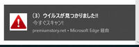 Microsoft Edge経由の警告が右下に出て消えません。 出ないように消す方法を教えて下さい。