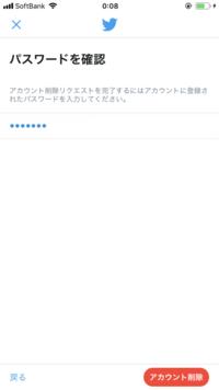 アカウントを削除できません。 ツイッターでこの画面のアカウント削除を押しても削除されないのですがなぜですか? パスワードも打ちました。