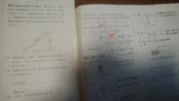 物理の平面上のつりあいの大問29の質問で(2)の解答の赤線で引いた部分の15というものはどこから出てきたのですか?また、この15という値はどうやって求めるのですか?解答お願いします。ちなみに左のページが問...