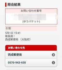 ゆうパケットの日数について。 ゆうパケットは土日祝日に関係なく配達される事は調べました。 大阪~栃木ですが、中一日の翌々日に到着されますかね? それとも4日もかかるもんですかね? 普通郵便ですら関西~栃...