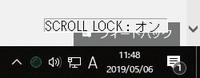 windows10のScrollLock押下時の通知について  win10でScrollLockキーを押下すると、 右下に「SCROOL LOCK:オン」と通知が表示されるのですが、 この通知を非表示にする方法はありますでしょうか?