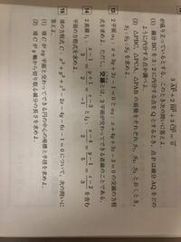 線形代数 14番の解き方が分かりません。 分かる方教えてください