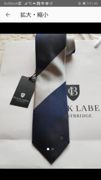 ネクタイのことについて質問です。 営業で太いストライプのネクタイをするのはビジネス上あまりよろしくないのでしょうか? これを買いたいなと思ったのですが、新入社員なのでまだネクタイのこととか良く分からなくて...会社にはよると思うのですが、回答よろしくお願いいたします。