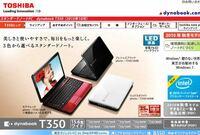 TOSHIBAダイナブックT350 ノートPCを使っている者です。先日まで使用できていたPCだったのですが、コンセントに電源ケーブルを入れてもパソコンが認識しない状態になってしまいました。 最初は、電源ケーブルやバ...