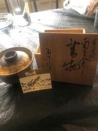 有田焼の茶碗の相場を知りたいので詳しい方教えてください。 木の箱に字が書いているのですが自分では読めないのでだれかわかる方お願いしますm(_ _)m
