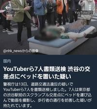 渋谷の交差点にベッドは思いつかなかったですか? 人気ユーチューバーということなのですが、ヒカキンとかセイキン、はじめしゃちょーとかなのでしょうか。