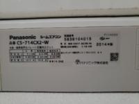 パナソニックの2014年製エアコン(お掃除機能付き)は、クリーニングしにくいのでしょうか? パナソニックのエアコンクリーニングが得意な業者を教えて頂きたいです。(関西圏)  宜しくお願いします。