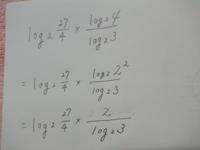 数学Ⅱの問題です。 対数関数、指数関数  ここから先に進む方法はありますでしょうか?  お礼はコイン50枚にさせていただきます。  ご教授のほど、よろしくお願い致します。