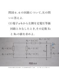 鳳- テブナンの定理を使って解法を作ってください。 見やすくなるように手描きの解答を写真で撮って、それを送ってくださったら非常にありがたいです 【電気回路 鳳- テブナンの定理 直流回路網】